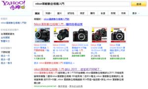 nikon單眼數位相機-入門-Yahoo!奇摩 搜尋結果