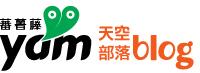 yam天空logo