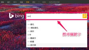 Bing新聞-RSS訂閱-1