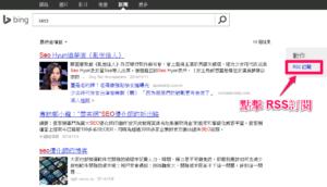 Bing新聞-RSS訂閱-2