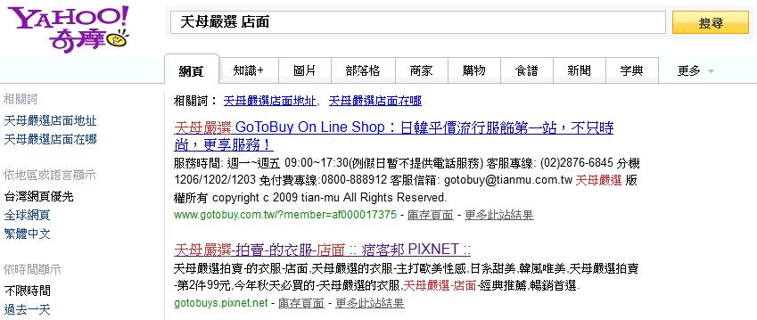 天母嚴選店面-Yahoo奇摩-搜尋結果