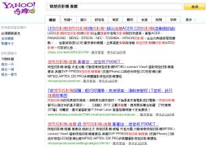 微型投影機推薦-Yahoo奇摩-搜尋結果