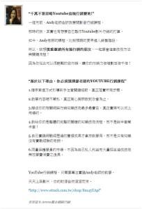終極Youtube影片流量引導術-行銷名人推薦(李若延)
