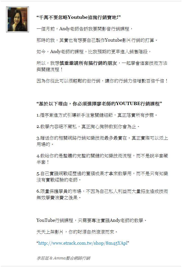 終極Youtube影片流量引導術-行銷名人推薦李若延