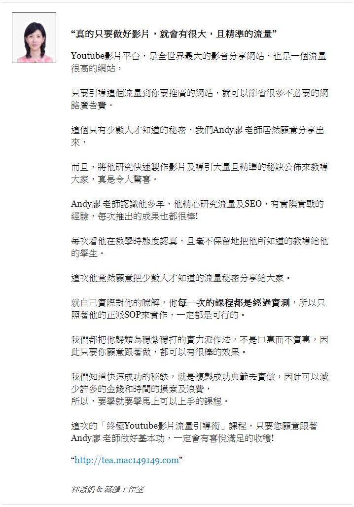 終極Youtube影片流量引導術-行銷名人推薦林淑娟