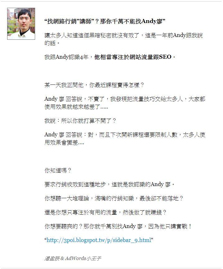 終極Youtube影片流量引導術-行銷名人推薦潘盈辰