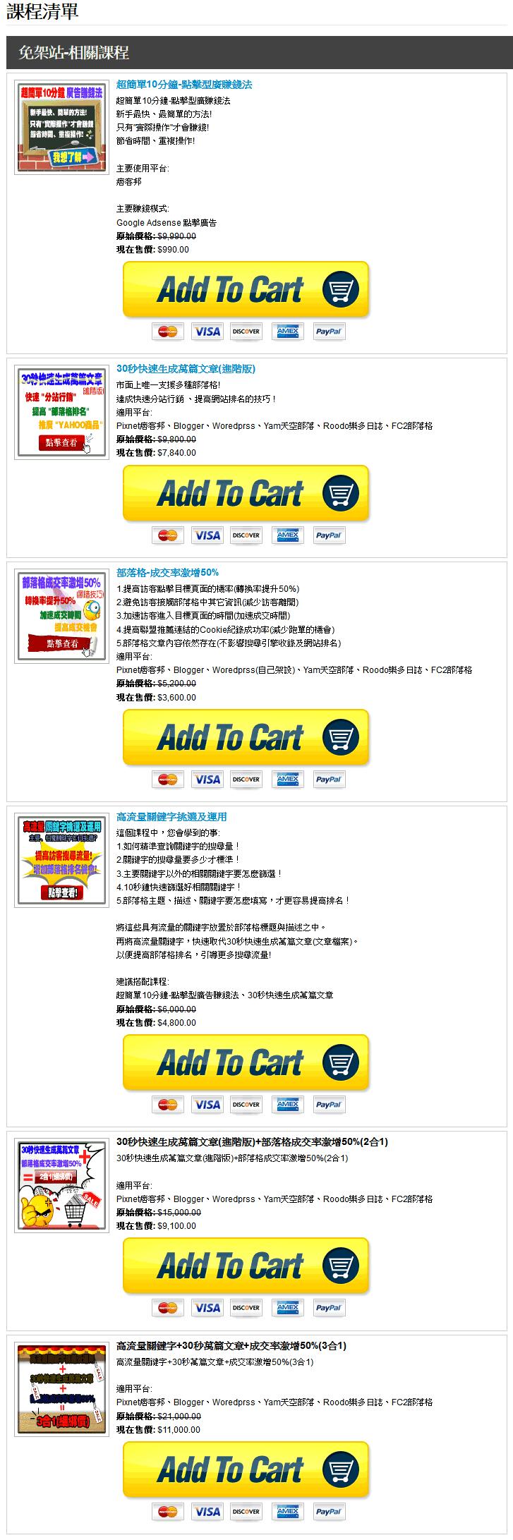 零成本-網路行銷與賺錢線上學習網-課程清單