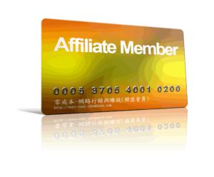 零成本-網路行銷與賺錢聯盟會員-1