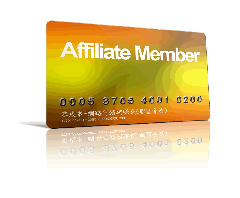 零成本-網路行銷與賺錢聯盟會員