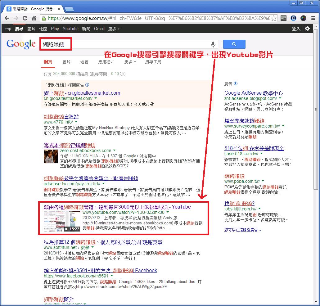 Google搜尋引擎-搜尋結果Youtube影片