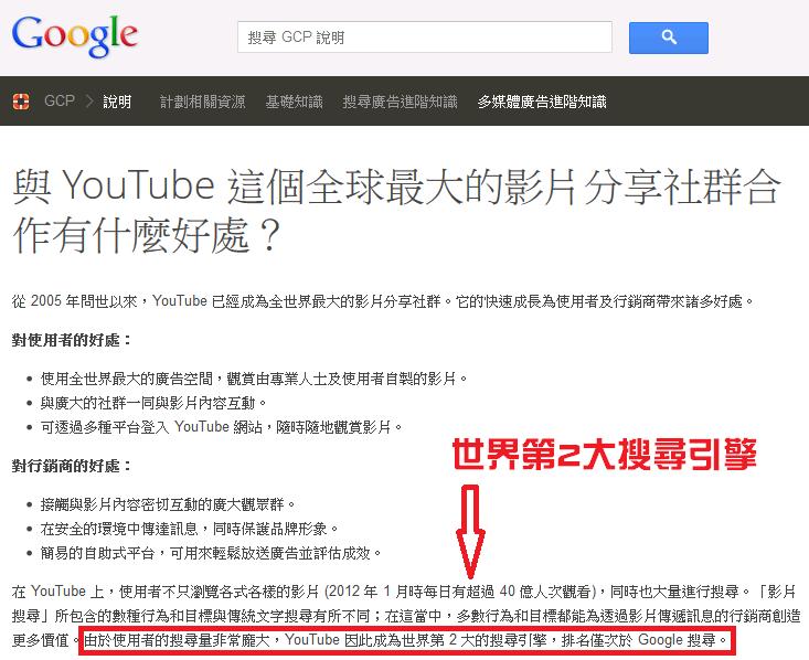 Youtube-世界第2大搜尋引擎
