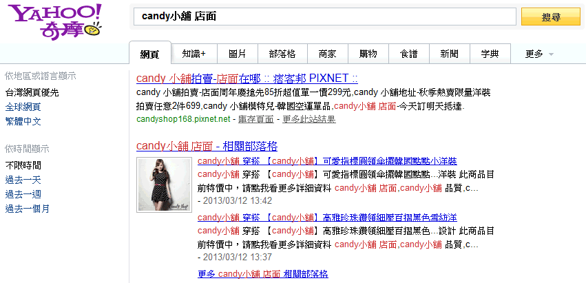 candy小舖店面-Yahoo奇摩-搜尋結果