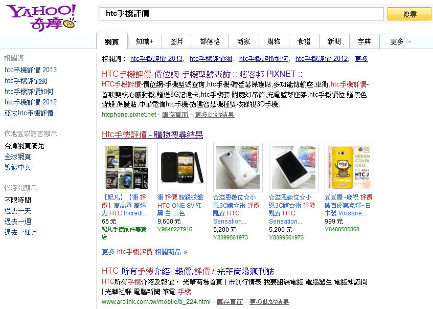htc手機評價-Yahoo奇摩-搜尋結果