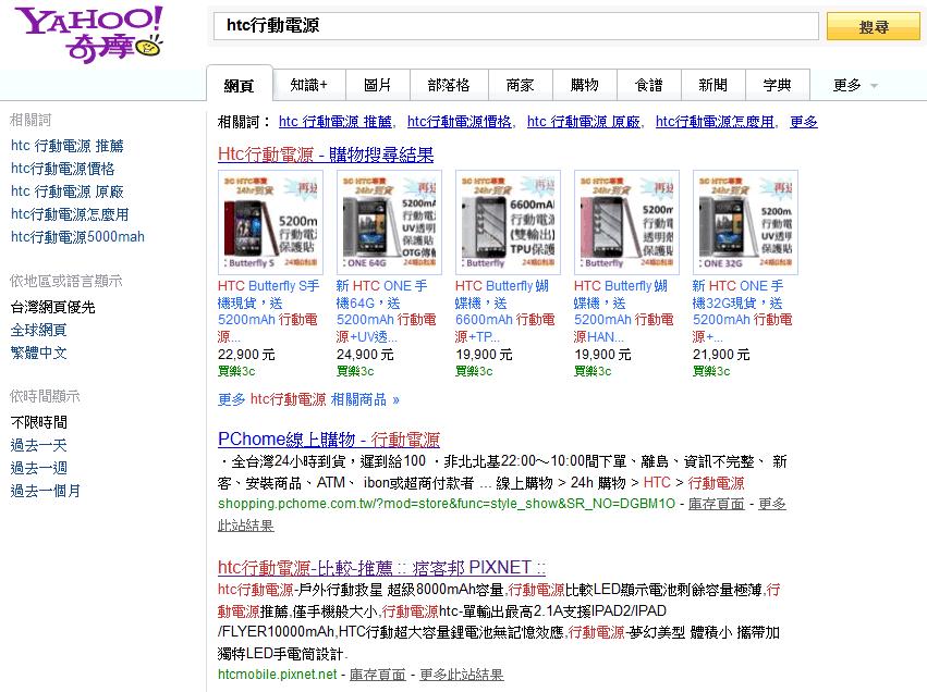 htc行動電源-Yahoo奇摩-搜尋結果