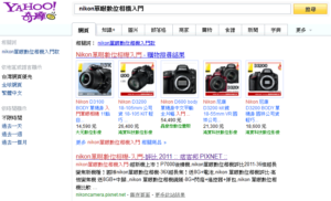 nikon單眼數位相機-入門-Yahoo奇摩-搜尋結果