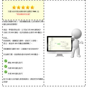 主題5-如何提高網站排名