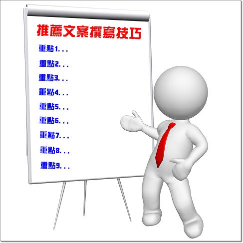 推薦文案撰寫技巧-9大元素