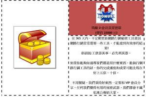 獎勵2-會員資源寶庫