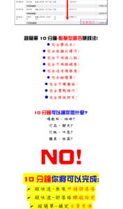 超簡單10分鐘-Google Adsense點擊型廣告賺錢法-1_004