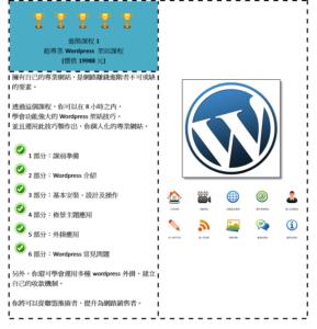 進階課程1-超專業Wordpress架站課程