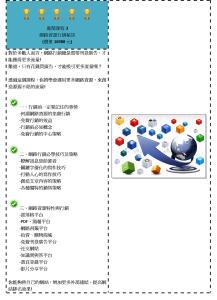 進階課程3-網路資源行銷秘訣