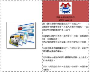 獎勵1-網站參考範例
