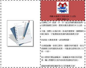 獎勵2-推薦文案範本