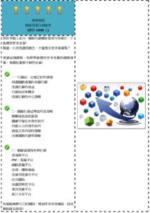 進階課程-網路資源行銷秘訣