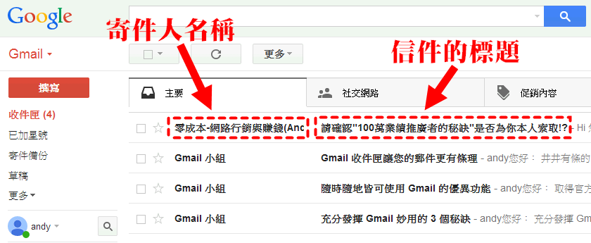 告知必須確認email連結(截圖)