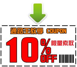 優惠券折扣-10-限量索取-下載(透明)