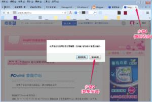 Firefox瀏覽器-彈出訊息