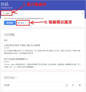 google-快訊-訂閱RSS來源-1