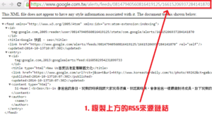 google-快訊-訂閱RSS來源-4
