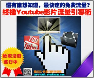 終極Youtube影片流量引導術-優惠活動進行中