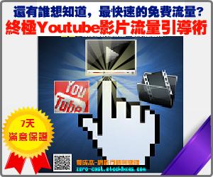 終極Youtube影片流量引導術-7天滿意保證