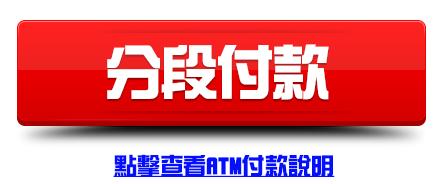 ATM分段付款