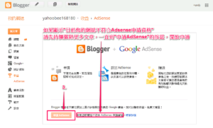Blogger-申請Adsense
