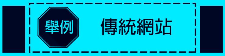 傳統網站-舉例-2