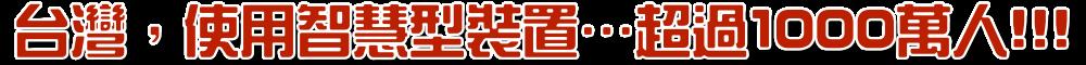 台灣,使用智慧型裝置…超過1000萬人!!!