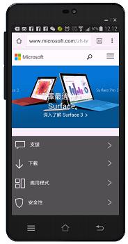 微軟-自適應網站-手機板