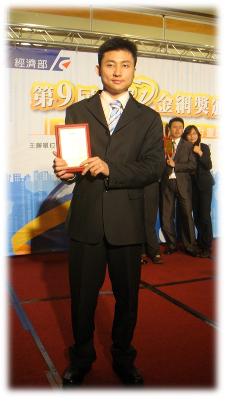 榮獲經濟部金網獎