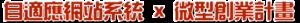 自適應網站系統 x 微型創業計畫