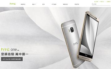 HTC官方網站-電腦顯示(點圖可預覽)