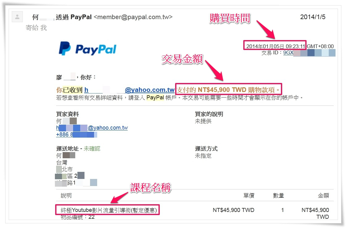 youtube-pay-1 (2)