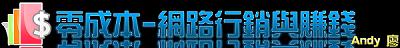 零成本-網路行銷(線上學習網)