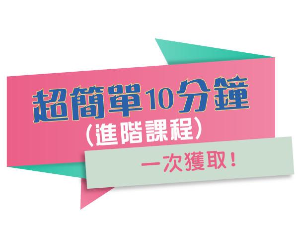 超簡單10分鐘(進階課程)-banner