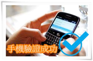 2.進階技巧-大陸信箱-手機驗證