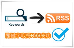 6.進階技巧-關鍵字訂閱新聞RSS來源