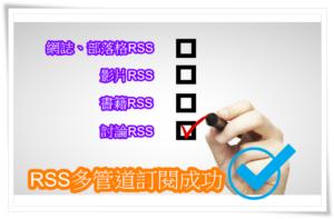 7.進階技巧-訂閱多種管道的RSS來源
