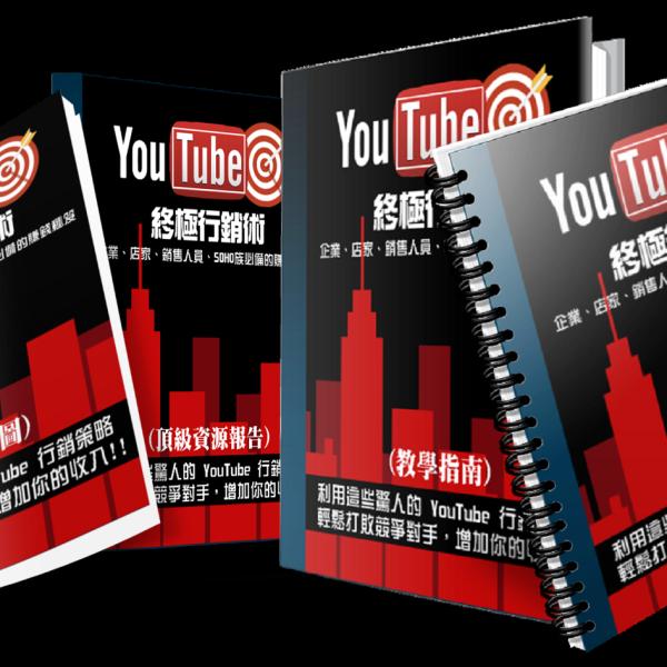YouTube 終極行銷術(完整版)